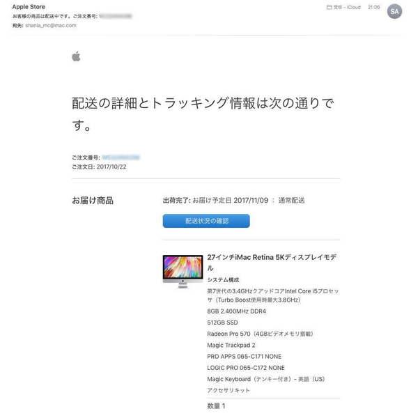 スクリーンショット 2017-11-06 22.01.27.jpg