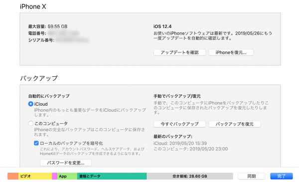 スクリーンショット 2019-05-22 21.38.25.jpg